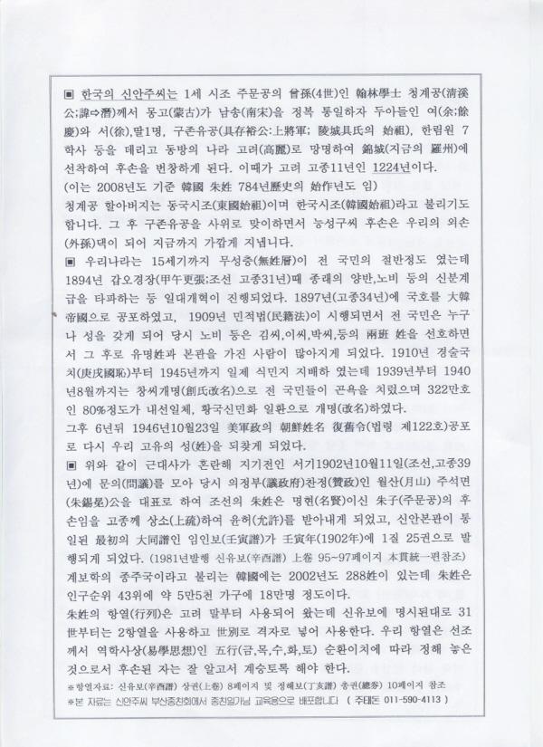 신안주씨_역사.jpg