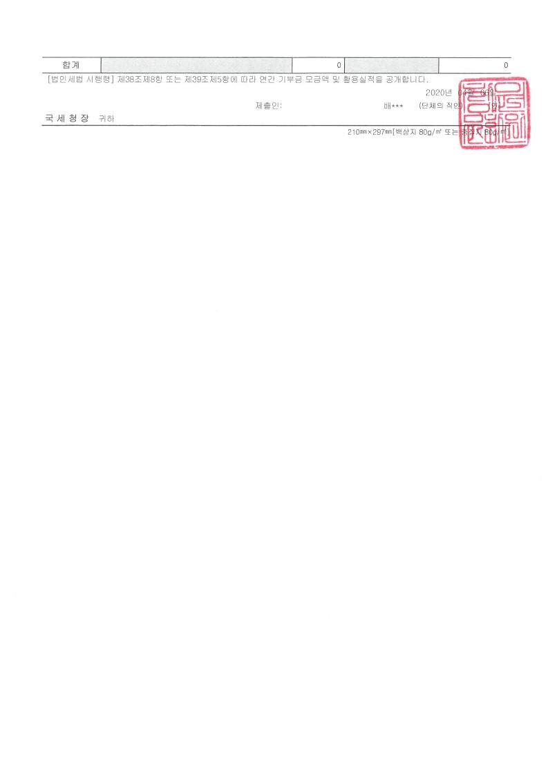 2019 연간 기부금 모금액 및 활용실적 명세서.창원문화원.2.jpg